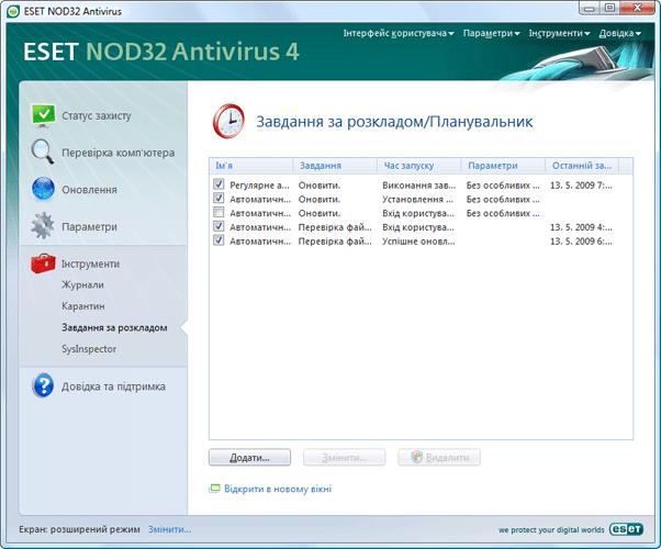 Nod32 ea scheduler info Інформація про заплановані завдання