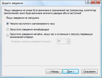 Nod32 ea scheduler notstart Додати завдання   якщо завдання не виконано в запланований час