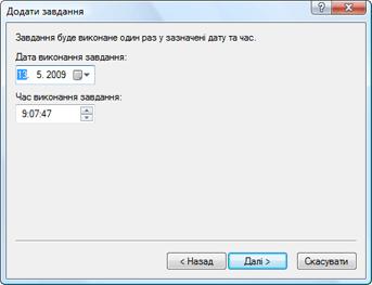 Nod32 ea scheduler once Додати завдання – одноразово