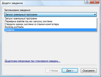 Nod32 ea scheduler task Створення нових завдань