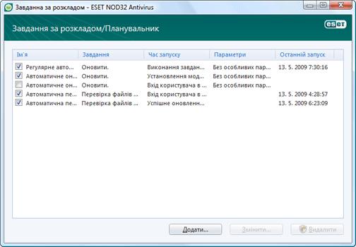 Nod32 ea scheduler window Задання за розкладом у окремому вікні