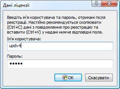 Nod32 ea settings update username Введення імені користувача та паролю