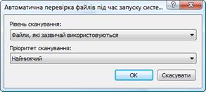 Nod32 ea startup app Автоматична перевірка файлів під час запуску системи