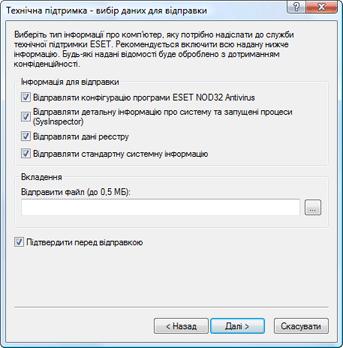 Nod32 ea support send Вибір даних для відправки