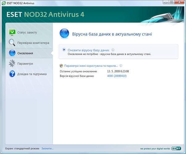 Nod32 ea update main Настройка оновлення