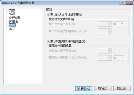 Nod32 config limit 限制
