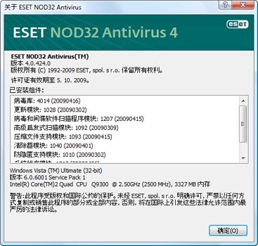 Nod32 ea about 关于 ESET NOD32 Antivirus