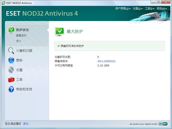 Nod32 ea advanced mode 高级模式