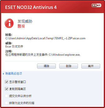 Nod32 ea antivirus behavior and user interaction 01 病毒防护行为和用户交互