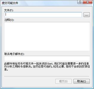 Nod32 ea charon file 文件