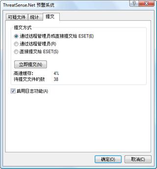 Nod32 ea charon send 提交