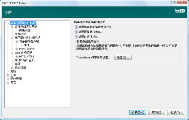 Nod32 ea config antivirus 病毒防护和间谍软件防护   设置