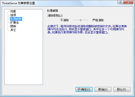 Nod32 ea config clean 正在清除