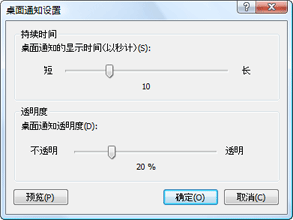 Nod32 ea config desktop 桌面通知设置