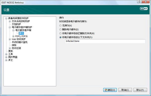 Nod32 ea config emon outlook 操作