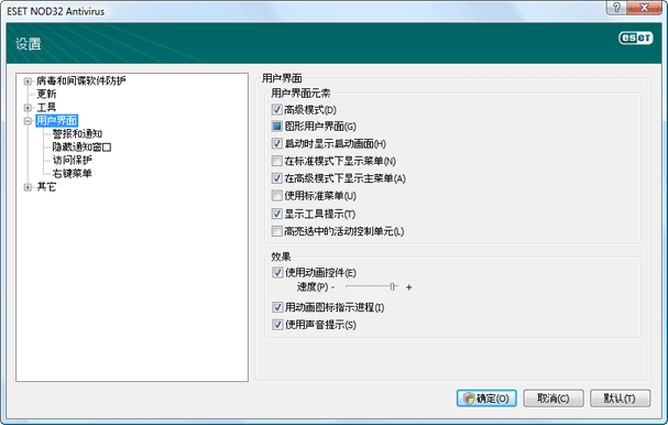 Nod32 ea config environment 用户界面