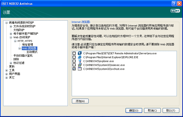 Nod32 ea config epfw browsers Internet 浏览器