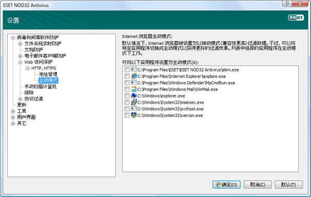 Nod32 ea config epfw browsers mode Internet 浏览器主动模式