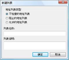 Nod32 ea config epfw new url set 新建列表