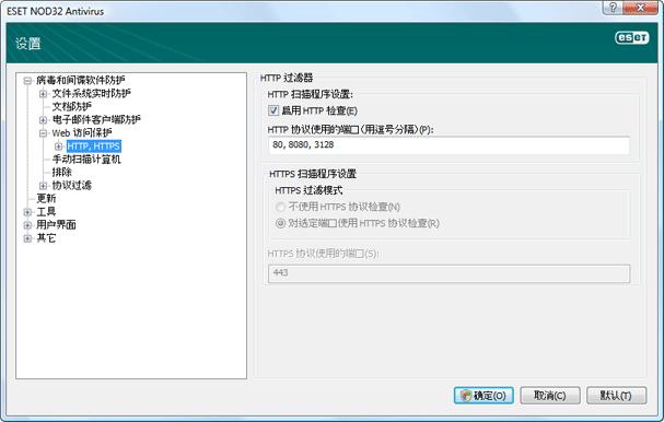 Nod32 ea config epfw scan http HTTP 过滤器