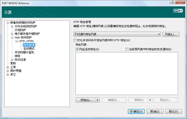 Nod32 ea config epfw scan http excludelist HTTP 地址管理