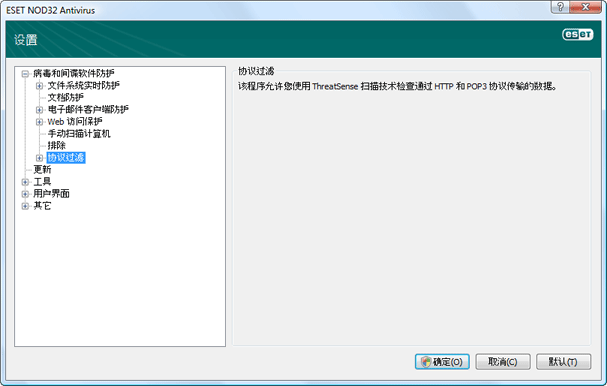 Nod32 ea config epfw scan main page 协议过滤