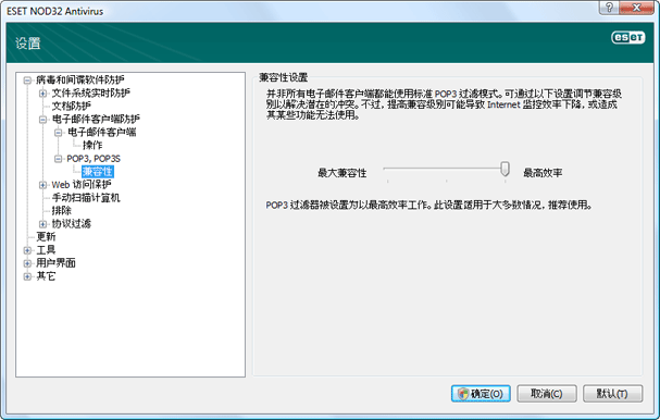Nod32 ea config epfw scan pop3 comp 兼容性