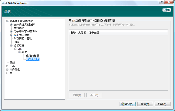 Nod32 ea config epfw ssl exclude 被排除的证书