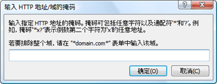 Nod32 ea config epfw url set manager HTTP 地址/掩码列表