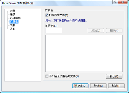 Nod32 ea config extension 扩展名