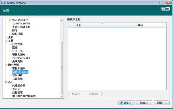 Nod32 ea config hidden message 隐藏通知窗口