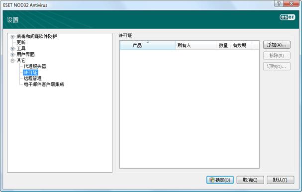 Nod32 ea config license 许可证