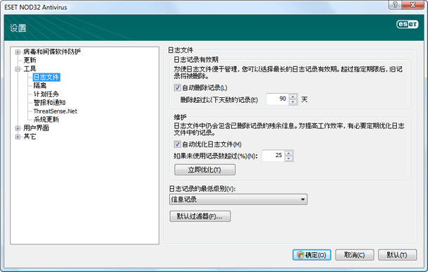 Nod32 ea config logs 日志文件