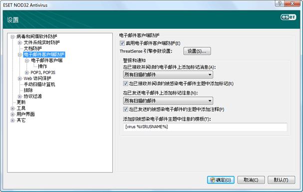 Nod32 ea config mail 电子邮件客户端防护