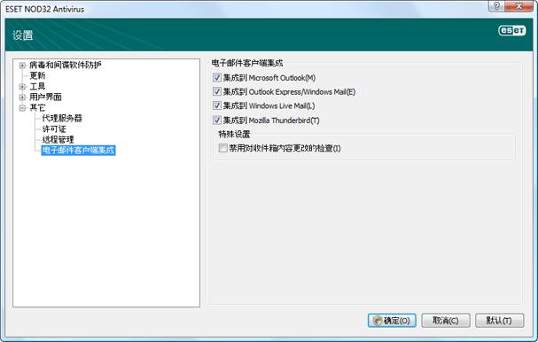 Nod32 ea config mailplugins 电子邮件客户端集成