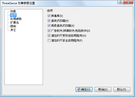 Nod32 ea config method 选项