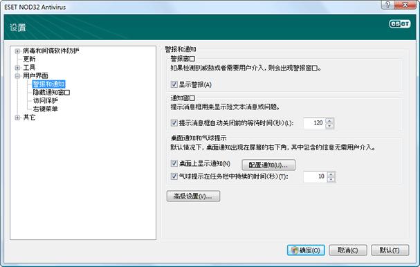Nod32 ea config notice 警报和通知