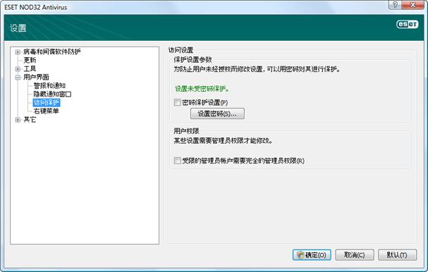 Nod32 ea config password 设置保护