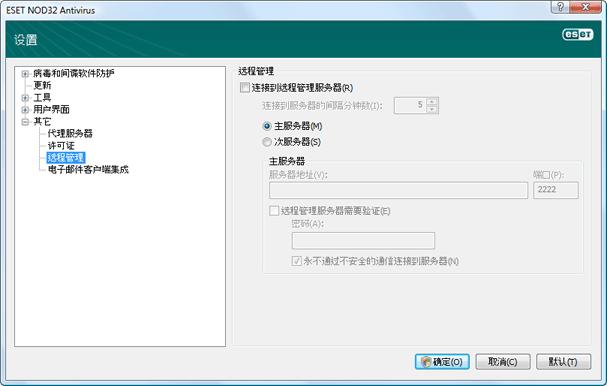 Nod32 ea config ra 远程管理
