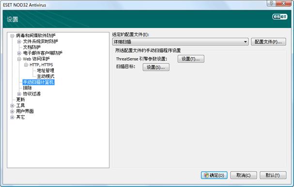 Nod32 ea config scan 手动扫描计算机