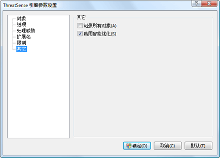 Nod32 ea config scanner scan 扫描设置