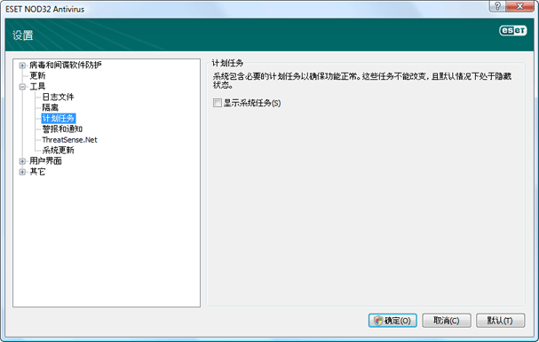 Nod32 ea config scheduler 计划任务