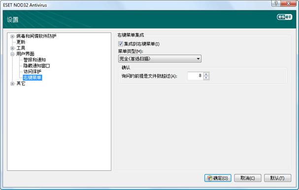 Nod32 ea config shellext 上下文菜单