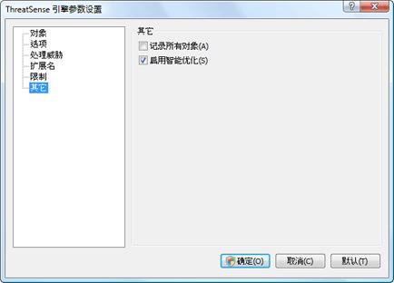 Nod32 ea config system 其它