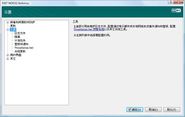 Nod32 ea config tools 工具