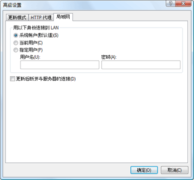 Nod32 ea config update lan LAN 访问连接