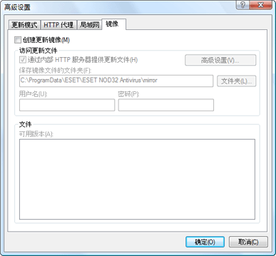 Nod32 ea config update mirror 创建更新副本   镜像