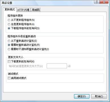 Nod32 ea config update mode 更新模式