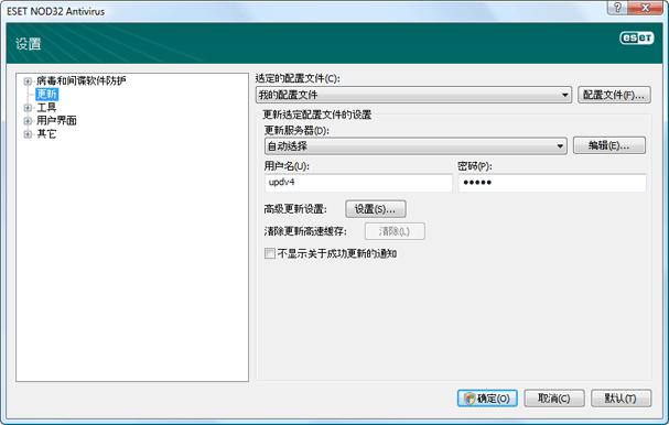 Nod32 ea config update source 更新设置