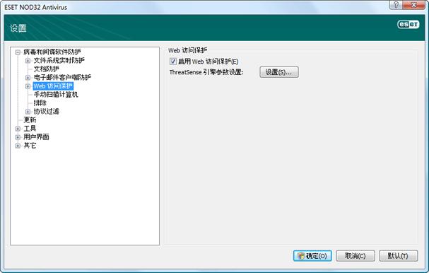 Nod32 ea config web Web 访问保护
